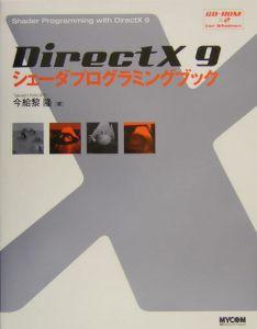 DirectX 9シェーダプログラミングブック