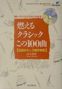 『燃えるクラシックこの100曲』宮本英世