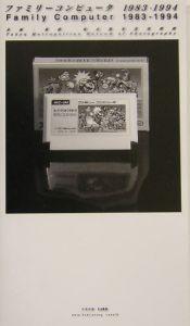 ファミリーコンピュータ1983ー1994