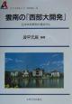 雲南の「西部大開発」