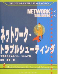 ネットワーク・トラブルシューティング