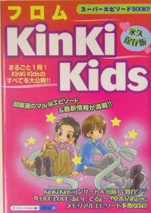 フロムKinKi Kids