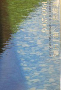 ギャラリ-・間『高橋〔テイ〕一/第一工房 1960-2005』