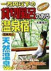 一万円以下の貸切風呂のある温泉宿 関東周辺