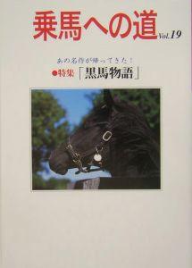 乗馬への道 特集:黒馬物語/世界の馬ラベル博覧会