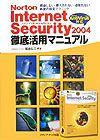 Norton Internet Security2004徹底活用マニュアル
