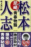 松本人志 尼崎青春物語