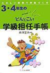『3・4年生のどんとこい学級担任手帳』白須富夫