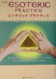 エソテリック・プラクティス キリストが遺した瞑想法とエクササイズ