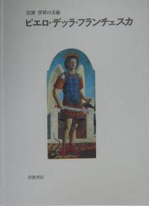 ピエロ・デッラ・フランチェスカ