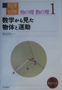 岩波講座物理の世界 物の理数の理1 数学から見た物体と運動