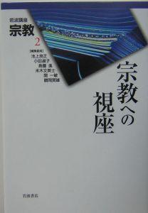 岩波講座宗教 宗教への視座 第2巻