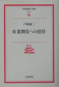 『歌舞伎への招待』戸板康二