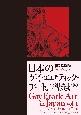 日本のゲイ・エロティック・アート ゲイ雑誌創生期の作家たち (1)