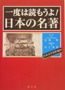 『一度は読もうよ!日本の名著』宮腰賢