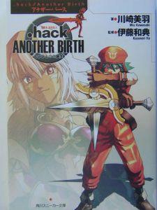 『.hack//another birth』伊藤和典
