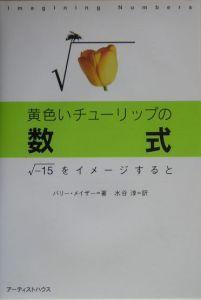 黄色いチューリップの数式