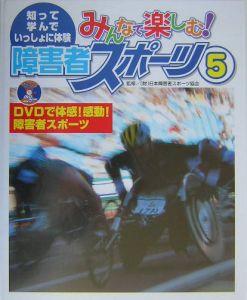 『DVDで体感!感動!』学研