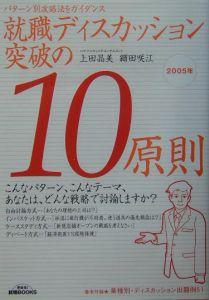 就職ディスカッション突破の10原則 〔2005年〕