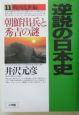 逆説の日本史(11)