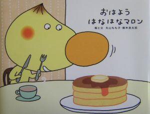 『でこぼこフレンズおはようはなはなマロン』鍬本良太郎