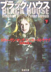 ブラック・ハウス