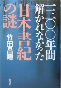 一三〇〇年間解かれなかった日本書紀の謎