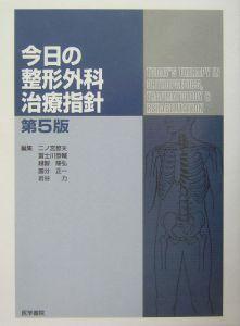 今日の整形外科治療指針
