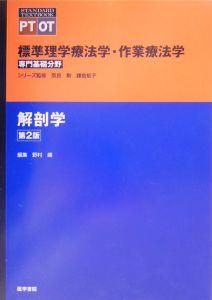 解剖学 専門基礎分野 標準理学療法学・作業療法学