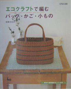 エコクラフトで編むバッグ・かご・小もの