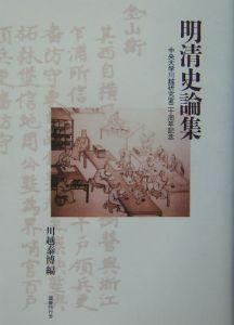 明清史論集