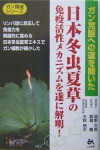 日本冬虫夏草の免疫活性メカニズムを遂に解明!