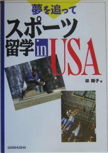 夢を追ってスポーツ留学in USA