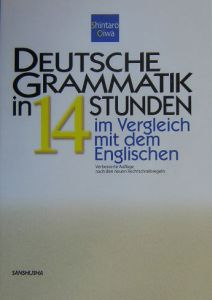 新ドイツ文法14時間