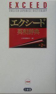 エクシード英和辞典