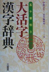 五十音引き大活字漢字辞典