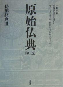 原始仏典 長部経典