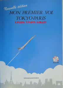 新・東京パリ、初飛行<新訂版>