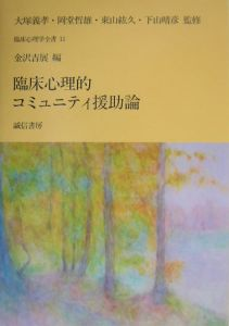 臨床心理的コミュニティ援助論 臨床心理学全書11