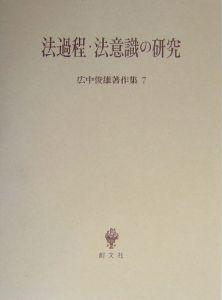 広中俊雄著作集 法過程・法意識の研究