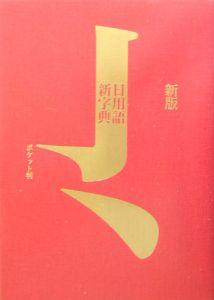 日用語新字典ポケット版 赤
