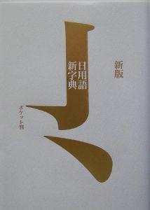 日用語新字典ポケット版 白
