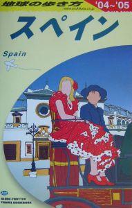 地球の歩き方 スペイン 2004~2005