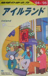 地球の歩き方 アイルランド 2004-2005