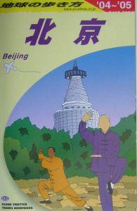 地球の歩き方 北京 2004~2005