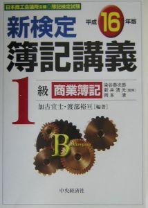 新検定簿記講義1級商業簿記 平成16年