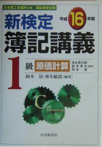 新検定 簿記講義 1級 原価計算 平成16年