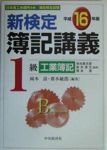 新検定 簿記講義 1級 工業簿記 平成16年