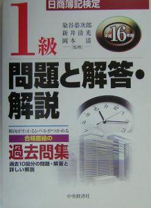 日商簿記検定1級問題と解答・解説 平成16年