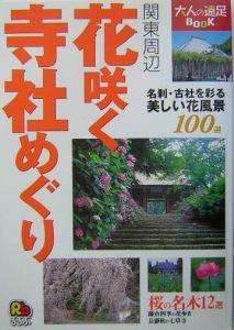 花咲く寺社めぐり